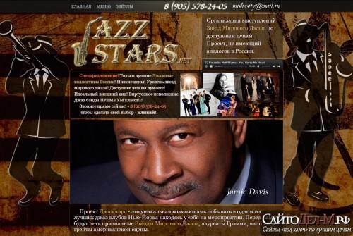Звёзды джаза