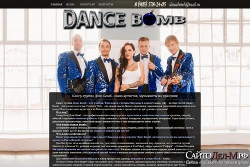 Кавер-группа Dance Bomb